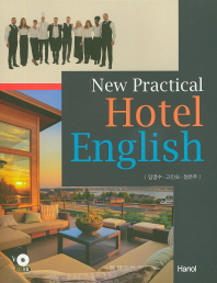New Practical Hotel English(CD1장포함)