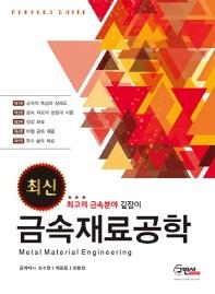 금속재료공학(2015)(최신)(개정판)
