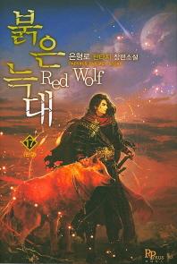 붉은 늑대. 17(완결)