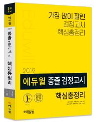 중졸 검정고시 핵심총정리(2019)(에듀윌)