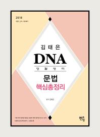 김태은 DNA 경찰영어 문법 핵심총정리(2018)