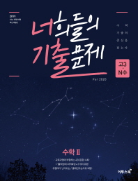고등 수학2 고3 N수(2019)(너희들의 기출문제 For 2020)(개정판)
