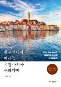 방구석에서 떠나는 유럽·아시아 문화기행
