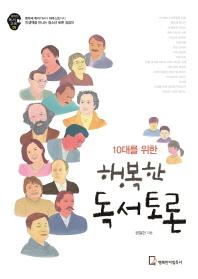 10대를 위한 행복한 독서토론(행복한 독서 교육 5)