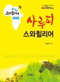 사루피 스와힐리어(2얼굴의 아프리카)