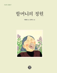 할머니의 정원(시니어 그림책 1)(양장본 HardCover)