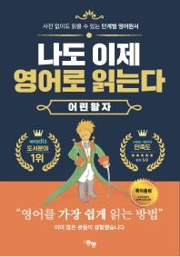 나도 이제 영어로 읽는다: 어린 왕자