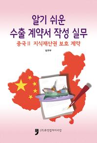 알기쉬운 수출계약서 작성실무(중국2 지식 재산권 보호계약)