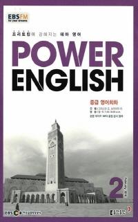 POWER ENGLISH(방송교재 2016년 02월)