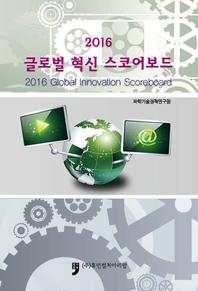 2016 글로벌 혁신 스코어보드