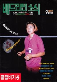 배드민턴 매거진 2001년 9월호