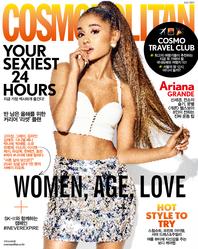 코스모폴리탄 Cosmopolitan 2017년 7월호