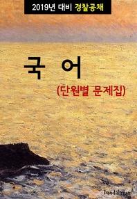 2019년 대비 경찰공채 국어 (단원별 문제집)