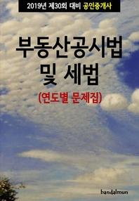 2019년 제30회 대비 공인중개사 부동산공시법 및 세법 (연도별 문제집)