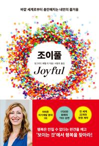 조이풀(JOYFUL) | 바깥 세계로부터 충만해지는 내면의 즐거움(체험판)