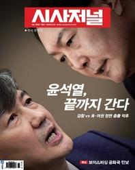 시사저널 2019년 9월 1560-1561호, 추석합본호 (주간지)