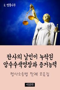 판사의 날인이 누락된 압수수색영장과 증거능력 (형사소송법 판례 모음집)