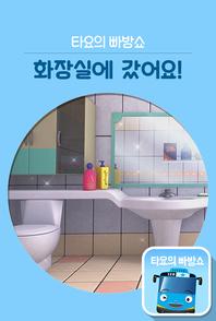 타요의 빠방쇼 화장실에 갔어요!(e오디오북)