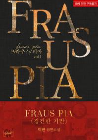 프라우스 피아(fraus pia). 1