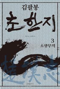 김팔봉 초한지. 3