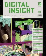 디지털 인사이트(Digital Insight)(2020년 3월호)