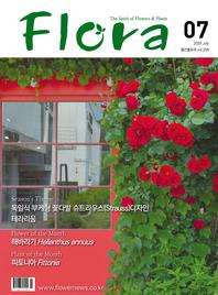 월간 FLORA 2020년 07월호