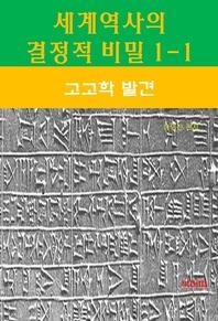 세계역사 결정적 비밀 1-1 _고고학 발견