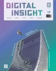 디지털 인사이트 2020년 12월호