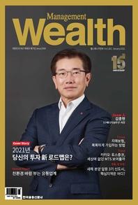 웰스매니지먼트 2021년 01월호