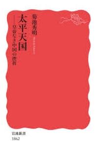太平天國 皇帝なき中國の挫折