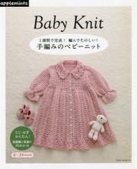 1週間で完成!編んでたのしい!手編みのベビ-ニット