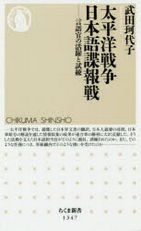 太平洋戰爭日本語諜報戰 言語官の活躍と試練