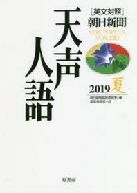 天聲人語 2019夏