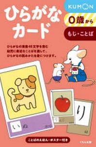 くもんひらがなカ-ド 第2版 구몬 히라가나 카드