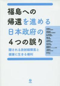 福島への歸還を進める日本政府の4つの誤り 隱される放射線障害と健康に生きる權利
