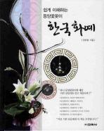 한국화예(쉽게 이해하는 동양꽃꽂이)