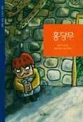 홍당무(삼성 어린이 세계명작 22)