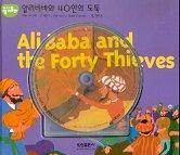 알리바바와 40인의 도둑 12(Ali Baba and the Forth Thieves)-처음만나는영