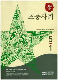 초등사회 5-1(2015)