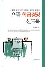 으뜸 학급경영 핸드북(양장본 HardCover)