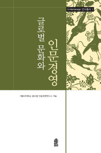 글로벌 문화와 인문경영(G-Humanage 연구총서 1)