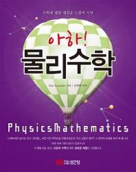 물리수학(아하)