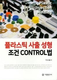 플라스틱 사출 성형 조건 Control법