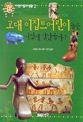 고대 이집트 어린이들은 어떻게 살았을까? (어린이들의 생활 2) ///6009