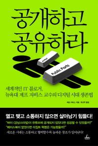 공개하고 공유하라 / 소장용, 상급