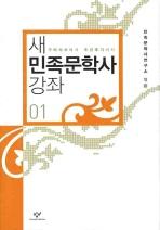 새 민족문학사 강좌. 1(양장본 HardCover)