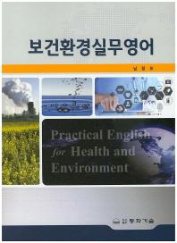 보건환경실무영어