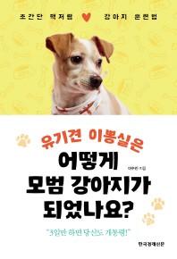 유기견 이뽕실은 어떻게 모범 강아지가 되었나요?
