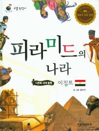 피라미드의 나라 이집트