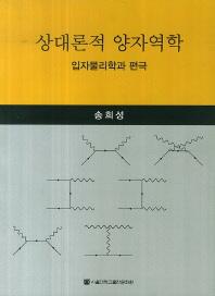 상대론적 양자역학